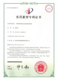 实用新型专利证书-一种玻璃磨边机自动修抛光轮装置