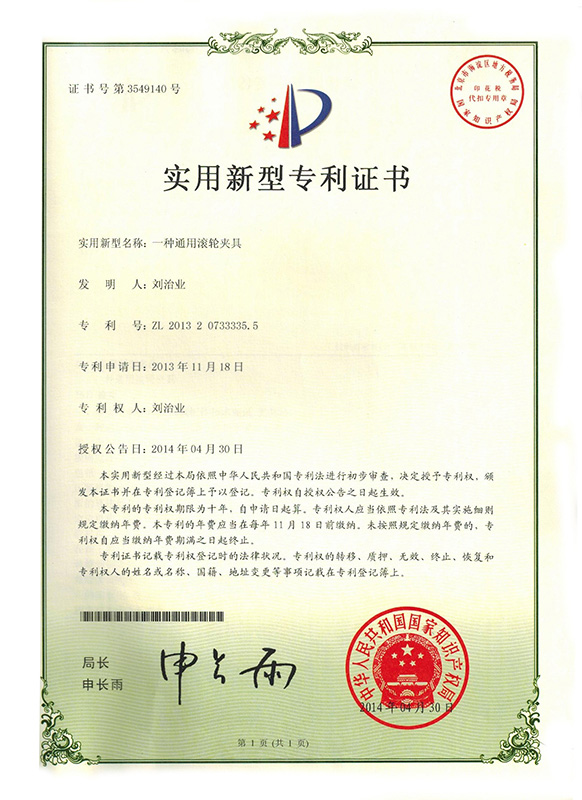 实用新型专利证书-一种通用滚轮夹具