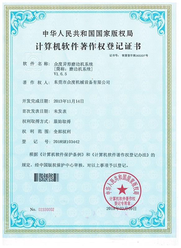 计算机软件著作权登记证书-众度异形磨边机系统