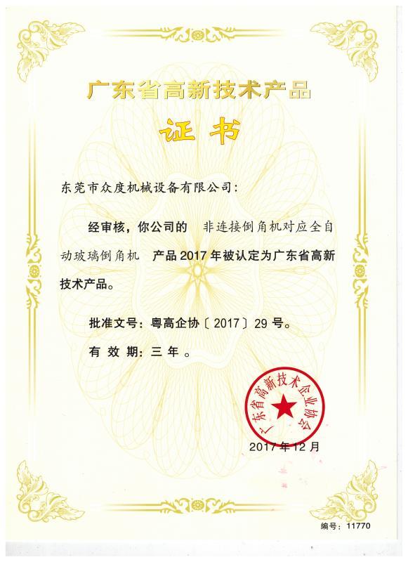 广东省高新技术产品证书-全自动玻璃倒角机