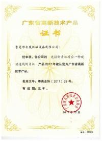 广东省高新技术产品证书-连线玻璃倒角机