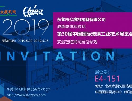 众度机械邀您参观第三十届中国国际玻璃工业技术展览会